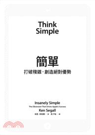 簡單:打破複雜,創造絕對優勢