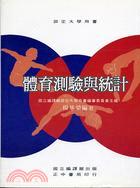 體育測驗與統計(部定大學用書)