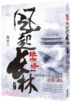 琅琊榜:風起長林(一)