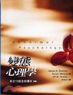 變態心理學