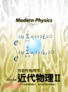 啟發性物理學近代物理II:原子核物理學簡介、基本粒子物理學簡介
