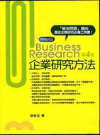 企業研究方法(第四版)