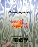啟發性物理學電磁學:宏觀電磁學,光學和狹義相對論