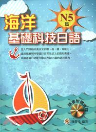 海洋基礎科技日語:N5篇