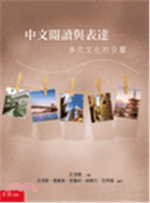 中文閱讀與表達:多元文化的交響
