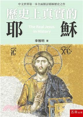 歷史上真實的耶穌:中文世界第一本全面探討耶穌歷史之作