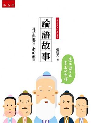 論語故事:孔子與他弟子們的故事