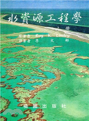 水資源工程學 3/E(上)