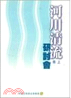 河川清流研討會(上冊)