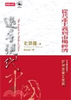 追尋現代中國(下):從共產主義到市場經濟