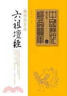 六祖壇經:佛學的革命