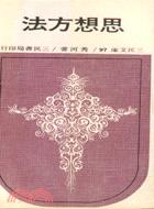 097.思想方法(平)