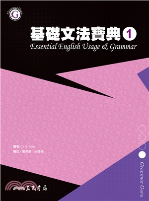 基礎文法寶典1 ESSENTIAL ENGLISH USAGE & GRAMMAR 1