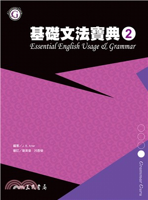 基礎文法寶典2 ESSENTIAL ENGLISH USAGE & GRAMMAR 2