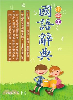 小學生國語辭典(增訂三版)