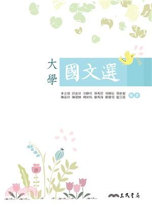 大學國文選(弘光產學)