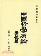 中國哲學原論-原教篇