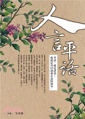人言平話:賞析古代中國六十部平話小說