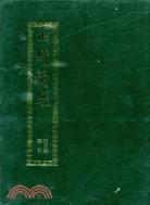 新編卍續藏經總目錄目錄索引