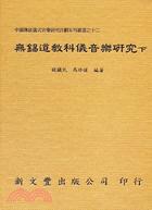 無錫道教科儀音樂研究(上/下)-傳統儀式音樂系12