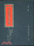 中國傳統科儀本彙編7(二冊):江西省高安縣淨明道