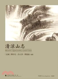 中華佛寺志叢書第一部:清涼山志