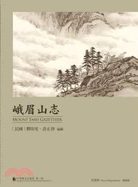 中華佛寺志叢書第二部:峨眉山志