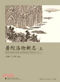 中華佛寺志叢書第四部:普陀洛迦新志〈共二冊〉