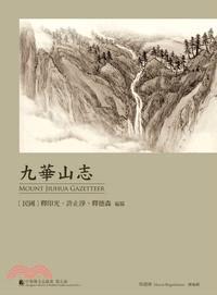 中華佛寺志叢書第五部:九華山志