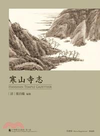 中華佛寺志叢書第八部:寒山寺志