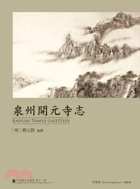 泉州開元寺志