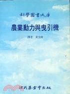 農業動力與曳引機 (2174)