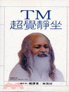 TM-超覺靜坐(增)