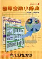 國際金融小辭典