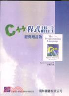 C++程式語言經典增訂版