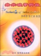 奈米碳管科技