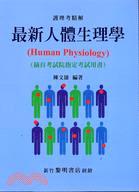 最新人體生理學(摘自考試院指定考試用書)-護理考精