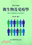 微生物及免疫學(摘自考試院指定考試用書)-護理考精