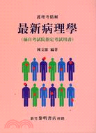 最新病理學(摘自考試院指定考試用書)-護理考精解