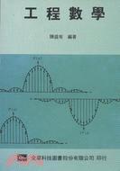 工程數學 (532D)