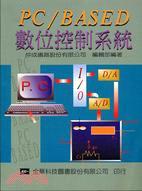 PC/BASED數位控制系統
