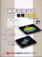微帶天線設計-使用IE3D