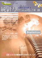 統計學歷屆試題詳解II-升研究所