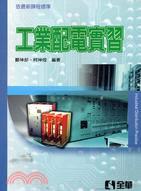 工業配電實習