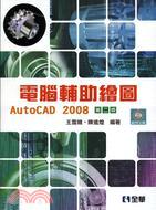 電腦輔助繪圖AutoCAD 2008