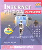 INTERNET實務與導論21世紀首部曲 (5101418)