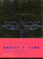 新西藏生死學(下)