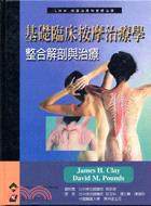 基礎臨床按摩治療學:整合解剖與治療