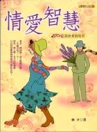 情愛智慧-睿智人生3