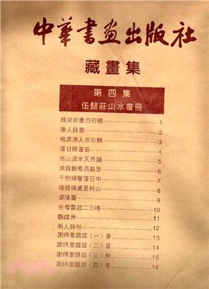 中華書畫出版社藏畫集:第四集 伍懿莊山水畫冊